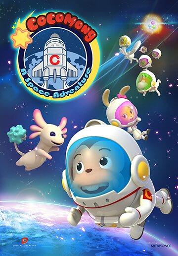 kokomongas nuotykiai kosmose